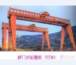 门式起重机ballbet网站出售120-900吨门式起重机